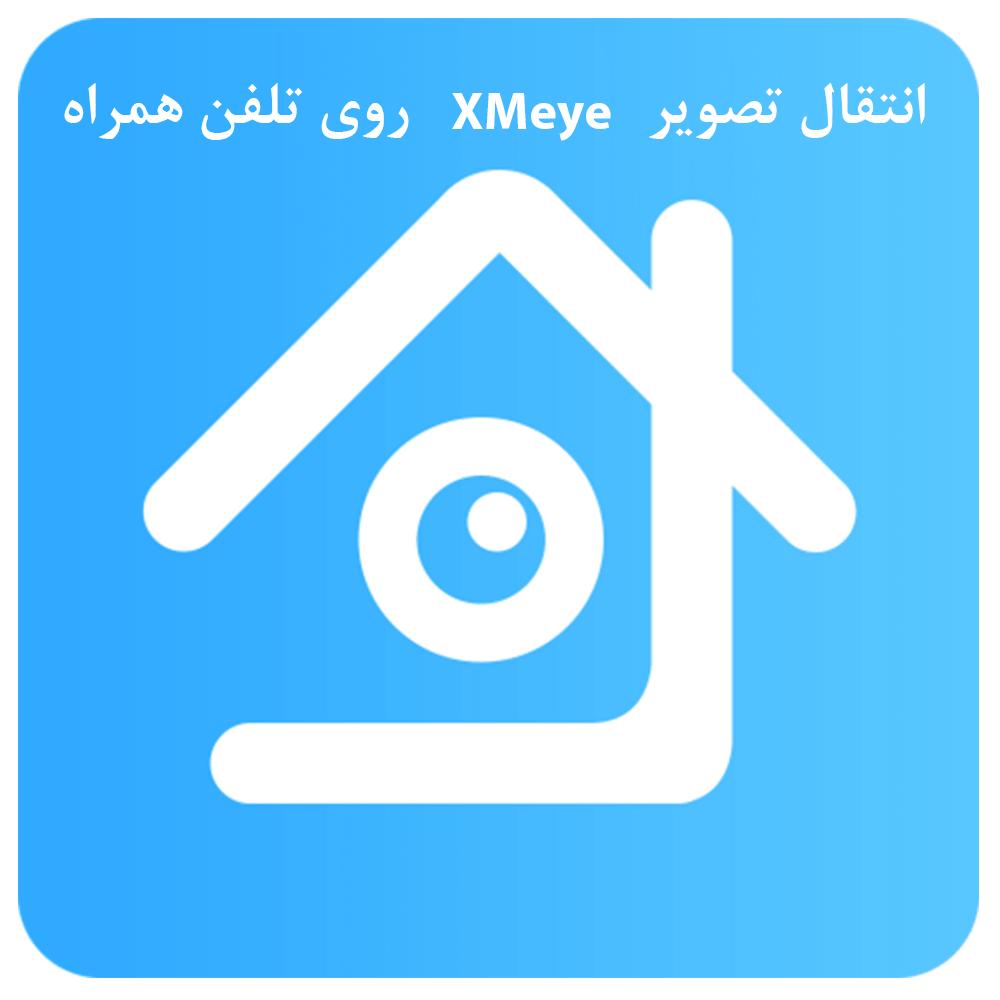 راهنمای انتقال تصویر xmeye روی تلفن همراه dvr
