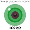 راهنمای نصب و راه اندازی انواع دوربین های icsee